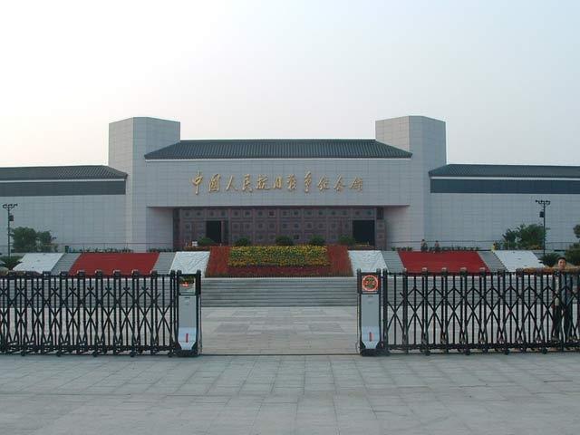 中华人民共和国抗日战争纪念