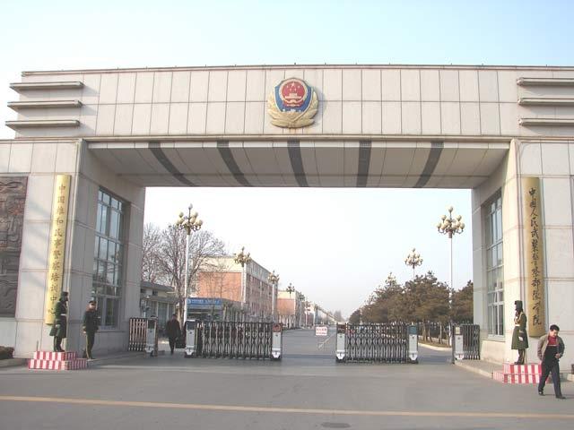 中国人民武装警察学院