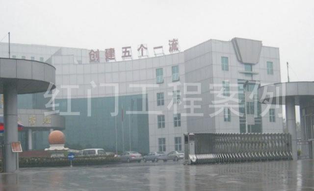 肇庆市工商行政管理局