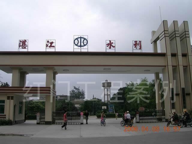 湛江市水利局