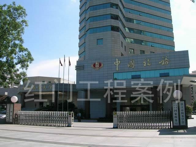 湛江市国家税务局