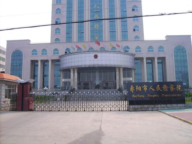 枣阳市人民检察院