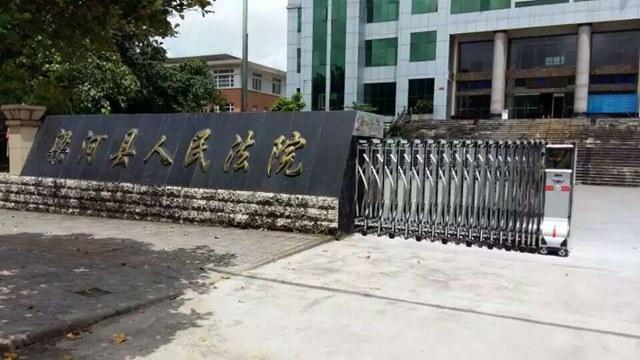 云南省梁河县人民法院