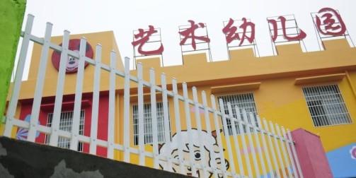 艺术幼儿园 F型标准栅栏