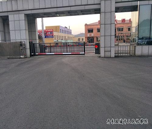 丹东市凤城市人民检察院