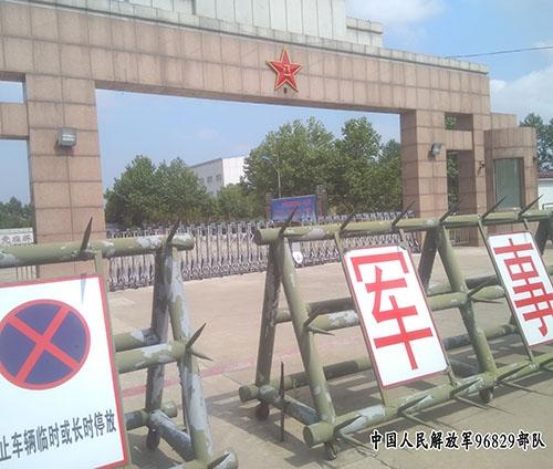 中国人民解放军96829部队