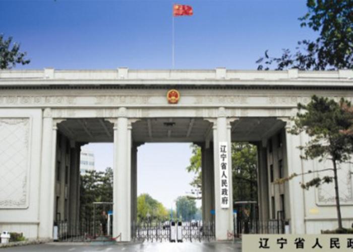 辽宁省人民政府